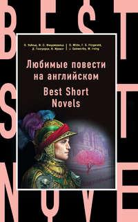 Обложка «Любимые повести на английском / Best Short Novels»