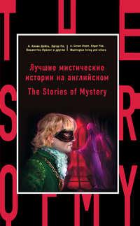 Обложка «Лучшие мистические истории на английском / The Stories of Mystery»