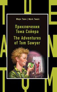 Обложка «Приключения Тома Сойера / The Adventures of Tom Sawyer»