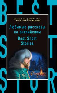 Обложка «Любимые рассказы на английском / Best Short Stories»