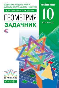 Обложка «Математика: алгебра и начала математического анализа, геометрия. Геометрия. Задачник. 10 класс. Углублённый уровень»