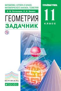 Обложка «Математика: алгебра и начала математического анализа, геометрия. Геометрия. Задачник. 11 класс. Углублённый уровень»