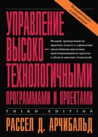 Обложка «Управление высокотехнологичными программами и проектами»