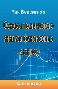 Обложка «Основы технического анализа финансовых активов»