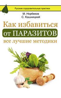 Обложка «Как избавиться от паразитов: все лучшие методики»
