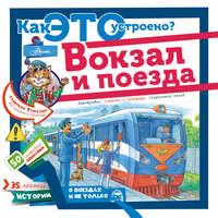Обложка «Вокзал и поезда»