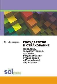 Обложка «Государство и страхование. Проблемы государственно-правового регулирования страхования в Российской Федерации»