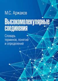 Обложка «Высокомолекулярные соединения. Словарь терминов, понятий и определений»