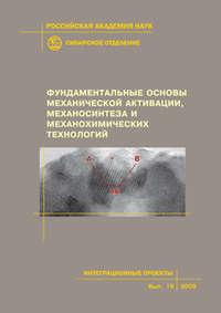 Обложка «Фундаментальные основы механической активации, механосинтеза и механохимических технологий»