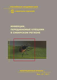 Обложка «Инфекции, передаваемые клещами в Сибирском регионе»