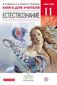 Обложка «Естествознание. Базовый уровень. 11 класс. Книга для учителя»