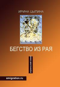 Обложка «Бегство из рая. Emigration.ru (сборник)»