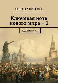 Обложка «Ключевая нота нового мира – 1. Код жизни 777»