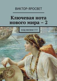 Обложка «Ключевая нота нового мира – 2. Код жизни 777»