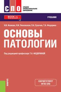 Обложка «Основы патологии»