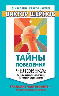 Обложка «Тайны поведения человека: секретные ниточки, кнопки и рычаги. Трансактный анализ – просто, понятно, интересно»