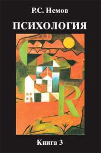 Обложка «Психология. Книга 3. Психодиагностика. Введение в научное психологическое исследование с элементами математической статистики»