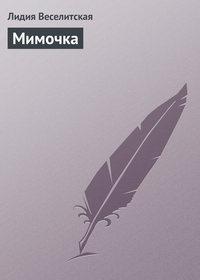 Обложка «Мимочка»