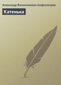 Обложка «Катенька»