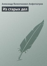 Обложка «Из старых дел»