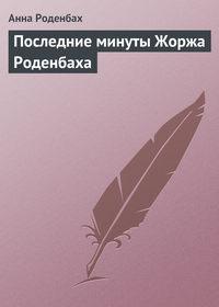 Обложка «Последние минуты Жоржа Роденбаха»