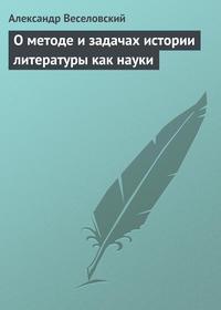 Обложка «О методе и задачах истории литературы как науки»