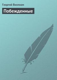 Обложка «Побежденные»