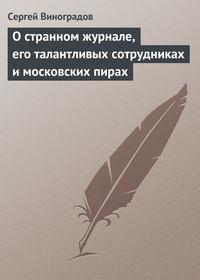 Обложка «О странном журнале, его талантливых сотрудниках и московских пирах»