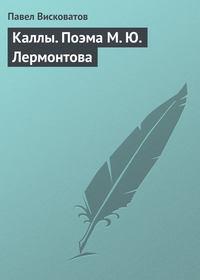 Обложка «Каллы. Поэма М. Ю. Лермонтова»