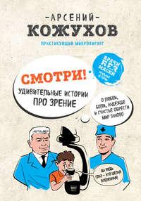 Обложка «Смотри! Удивительные истории про зрение. О любви, боли, надежде и счастье обрести мир заново»