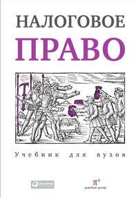 Обложка «Налоговое право: Учебник для вузов»