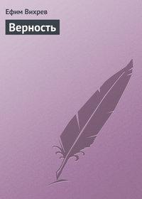 Обложка «Верность»