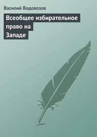 Обложка «Всеобщее избирательное право на Западе»