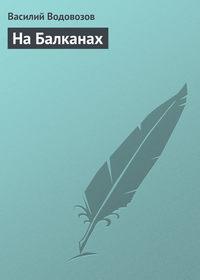 Обложка «На Балканах»