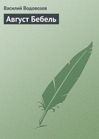 Обложка «Август Бебель»