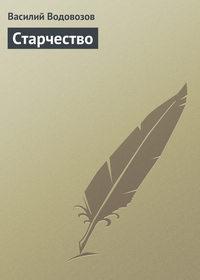 Обложка «Старчество»