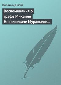 Обложка «Воспоминания о графе Михаиле Николаевиче Муравьеве по случаю воздвижения ему памятника в г. Вильне»