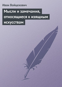 Обложка «Мысли и замечания, относящиеся к изящным искусствам»