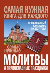 Обложка «Самые нужные молитвы и православные праздники + православный календарь до 2027 года»