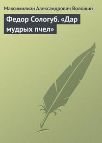 Обложка «Федор Сологуб. «Дар мудрых пчел»»