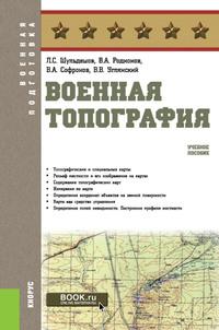 Обложка «Военная топография»