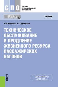 Обложка «Техническое обслуживание ипродление жизненного ресурса пассажирских вагонов»