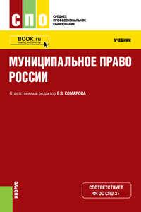 Обложка «Муниципальное право России»