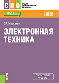 Обложка «Электронная техника. Учебное пособие»