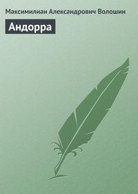 Обложка «Андорра»
