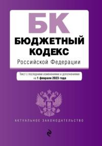 Обложка «Бюджетный кодекс Российской Федерации. Текст на 2020 год с изменениями от 1 октября»