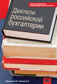 Обложка «Деятели российской бухгалтерии. Именной библиографический указатель (по 1965 г. включительно)»