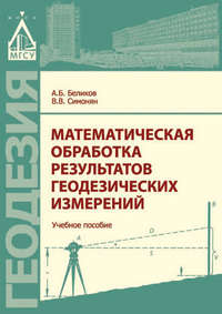 Обложка «Математическая обработка результатов геодезических измерений»