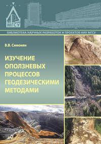 Обложка «Изучение оползневых процессов геодезическими методами»