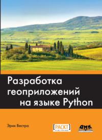 Обложка «Разработка геоприложений на языке Python»